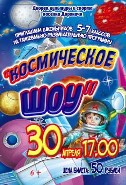 Космическое шоу