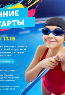 Весенние старты в секции плавания в СК Родина
