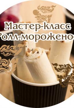 Ролл - мороженое