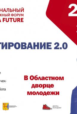 Молодежный форум Вятка FUTURE / весна 2019
