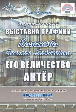 ЕГО ВЕЛИЧЕСТВО АКТЁР