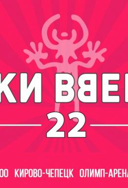 РУКИ ВВЕРХ! 22!