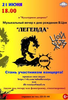 Музыкальный вечер «Легенда»