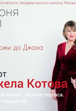 Classical crossover с Анджелой Котовой