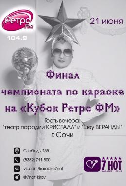 """Чемпионат по караоке на «Кубок Ретро FM"""""""