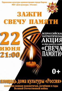 Акция-концерт «Свеча памяти»
