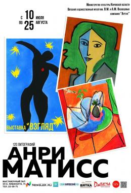 Выставка Анри Матисса