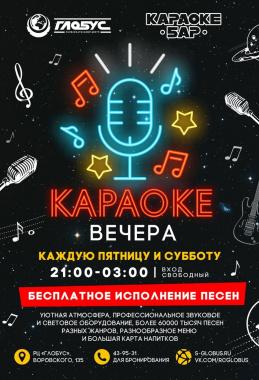 КАРАОКЕ-ВЕЧЕРА