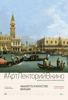 #АртЛекторийВкино: Каналетто и искусство Венеции