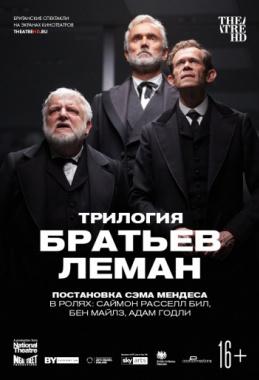 TheatreHD. National Theatre: Трилогия братьев Леман (рус. субтитры)