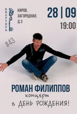 Роман Фмллипов