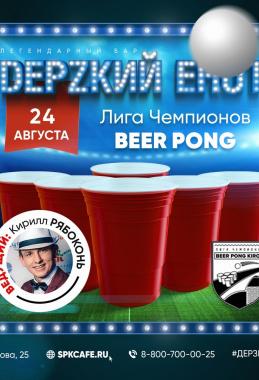 Beer pong от Лиги Чемпионов в г. Кирове