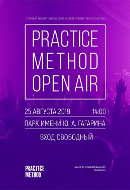 Музыкальный фестиваль в парке Гагарина