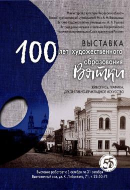 «100 лет художественного образования в Вятке»