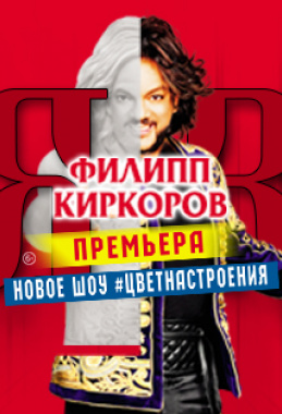 ФИЛИПП КИРКОРОВ. ШОУ #ЦВЕТ НАСТРОЕНИЯ