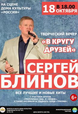 Творческий вечер Сергея Блинова