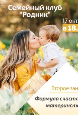 Формула счастливого материнства