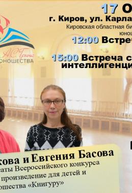 Встреча с писателями-лауреатами Всероссийского конкурса