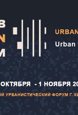 КИРОВ URBAN ФОРУМ II