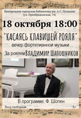 Владимир Шапошников