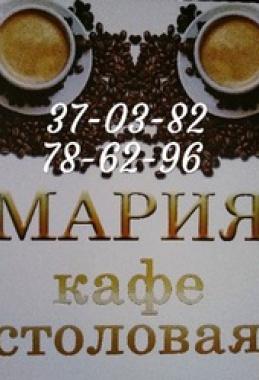 Новогодний банкет в кафе «Мария»
