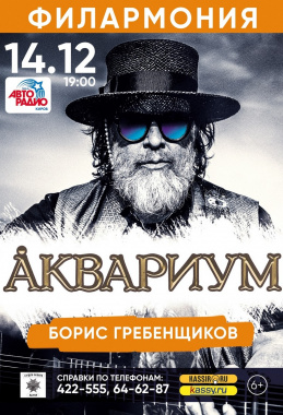БГ и АКВАРИУМ