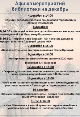 Библиотека им. Горького приглашает