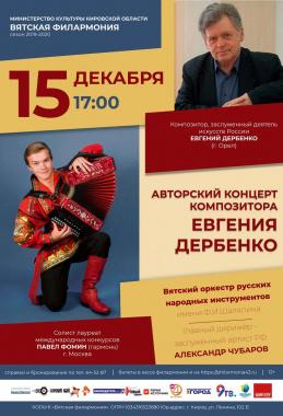 Авторский концерт Евгения Дербенко