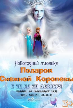 «Подарок Снежной Королевы»