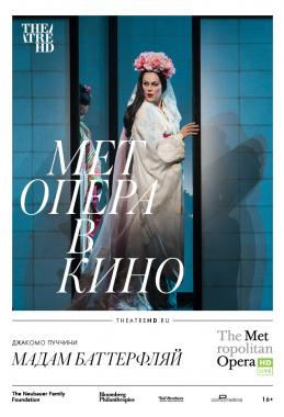 The Metropolitan Opera: Мадам Баттерфляй (рус. субтитры)