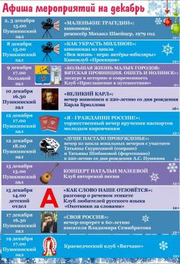 Декабрь в Пушкинке
