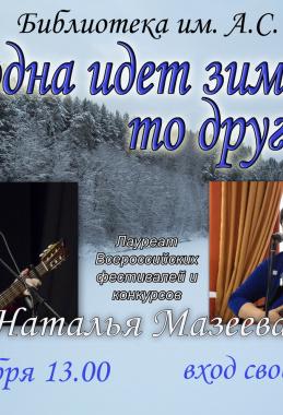 Концерт Натальи Мазеевой