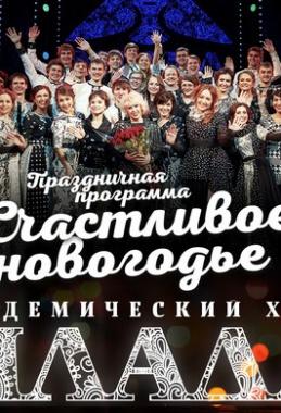 Концерт Академического хора