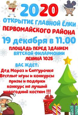 Открытие главной ёлки Первомайского района