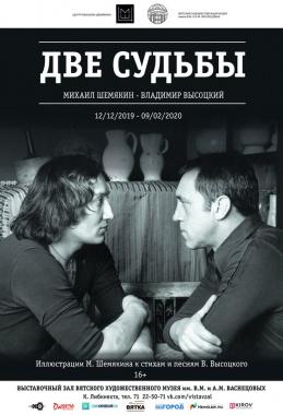 «Две судьбы. Михаил Шемякин - Владимир Высоцкий»