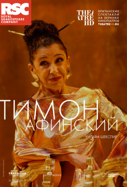 TheatreHD. RSC: Тимон Афинский (рус. субтитры)