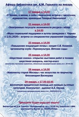 Афиша библиотеки им А.М. Горького