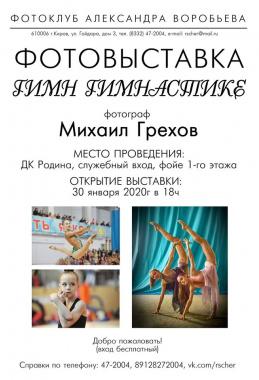 Гимн гимнастике