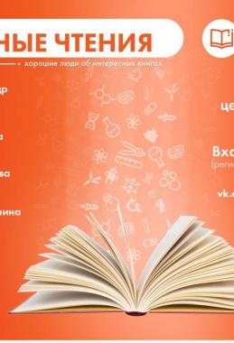 Talk-шоу «Научные чтения»