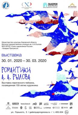 «Романтики А.А. Рылова»