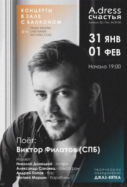 Виктор Филатов. Джазовая классика