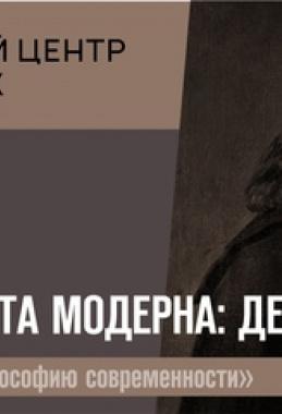 «Начало проекта модерна: Декарт»