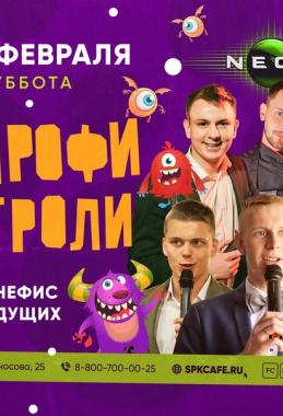ПРОФИ ТРОЛИ