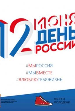 Акции к Дню России!