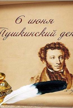 «Пушкин навсегда!»