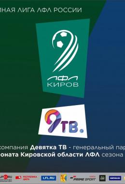 ЛФЛ КИРОВ 8Х8 ПЕРВЫЙ ДИВИЗИОН 2020