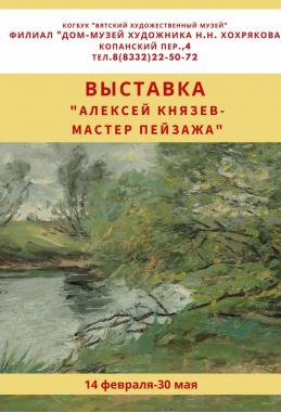 «Алексей Князев - мастер пейзажа»