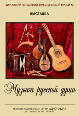 «Музыка русской души»