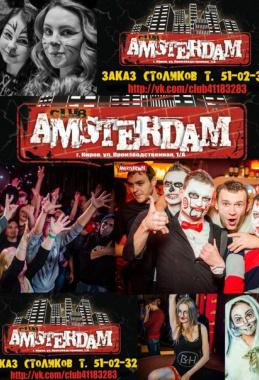 Клуб «Amsterdam» ждет гостей