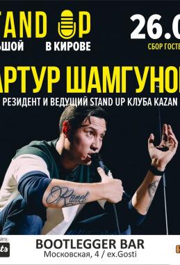 АРТУР ШАМГУНОВ STAND-UP KAZAN